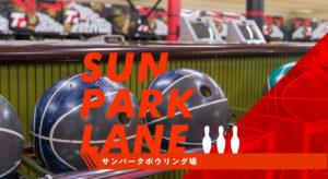 サンパークレーン三重県松阪市大黒田町のボーリング場