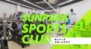 サンパークスポーツクラブ 三重県松阪市大黒田町のスポーツクラブ