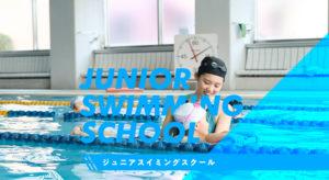 サンパークジュニアスイミングクラブ 三重県松阪市大黒田町のジュニアスイミングクラブ
